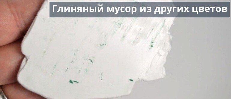 Мусор после другой полимерной глины