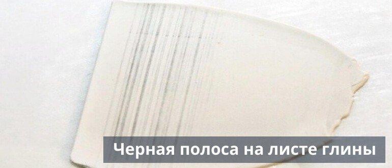 Черная полоса от масла в паста машине