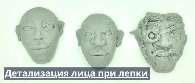 Детализация при лепке лица