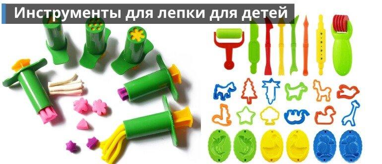 Инструменты для лепки для детей
