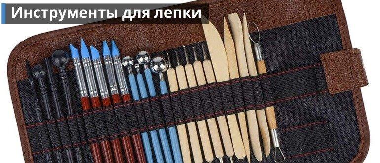 Инструмент для лепки: стеки, дотсы и гладилки