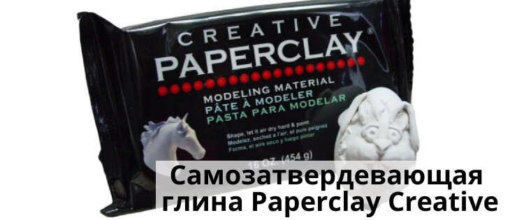 Paperclay Creative