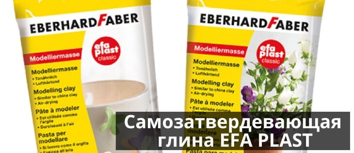 Самозастывающая глина EFA PLAST