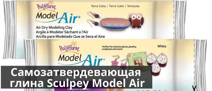 Глина Sculpey Model Air