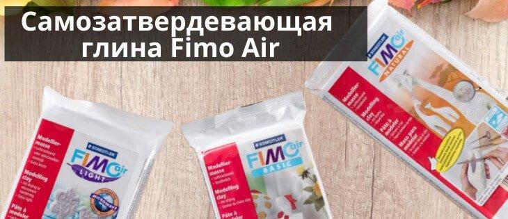 Полимерная глина Fimo Air