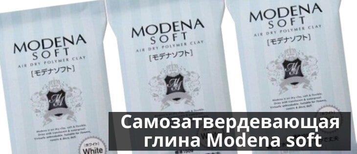 Глина Modena soft