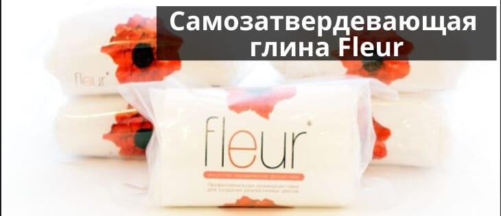 Полимерная глина Fleur