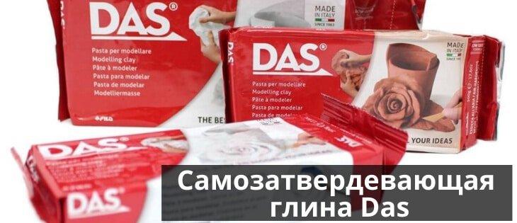 глина Das