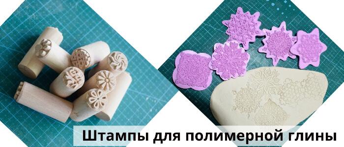 Виды штампов для полимерной глины