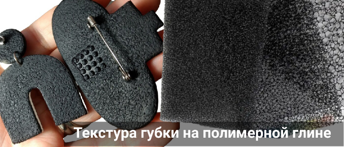 Текстура губки на полимерной глине