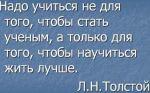 Высказывание Л.Толстого