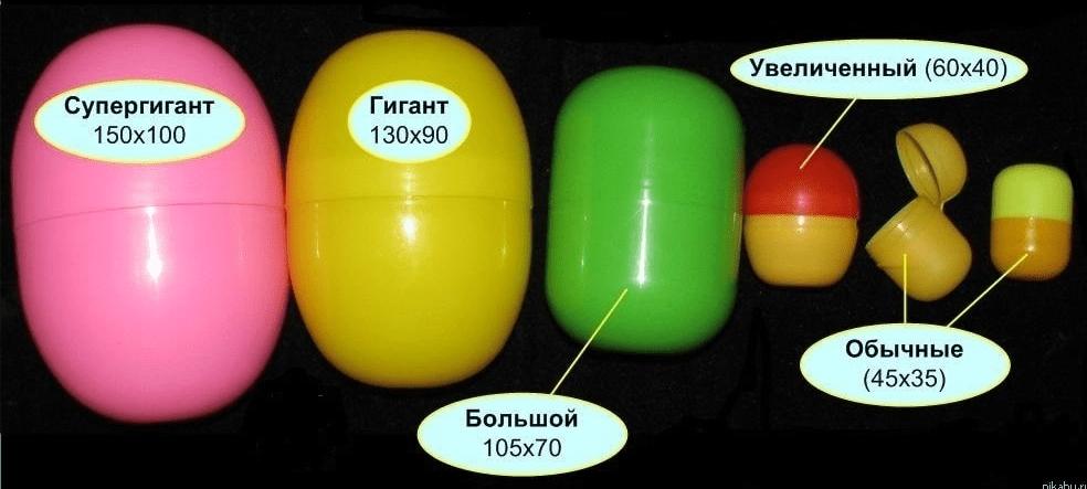 Яйца от Киндер-сюрприза